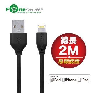 【FONESTUFF】Apple原廠認證Lightning傳輸線-200公分