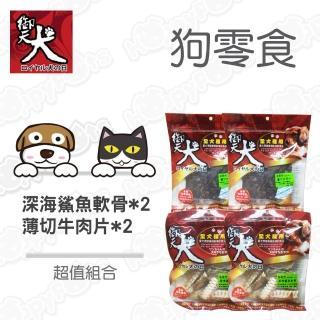 【御天犬】深海鯊魚軟骨2包+薄切牛肉片2包(4包超值組)
