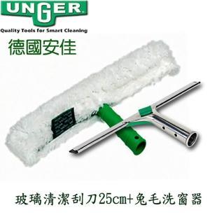 【德國UNGER安佳】1玻璃刮刀25cm兔毛洗窗器(玻璃洗窗工具組)