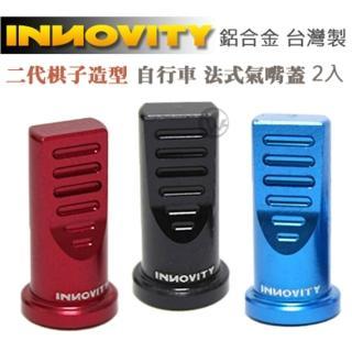 【INNOVITY】二代棋子造型 鋁合金 台灣製 自行車 法式氣嘴蓋 2入(IN-VC-04SF)