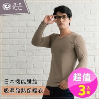 【貝柔】機能吸濕發熱男保暖衣(V領-咖啡-3入)