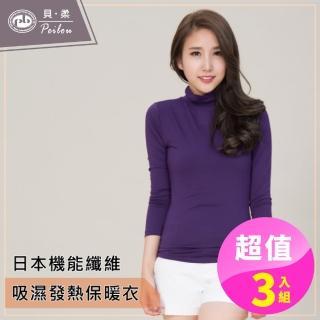 【貝柔】機能吸濕發熱女保暖衣(高領-深紫-3入)