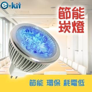 【逸奇 e-kit】高亮度 8w LED節能MR168崁燈_藍光 超值一入組(LED-168_BU)