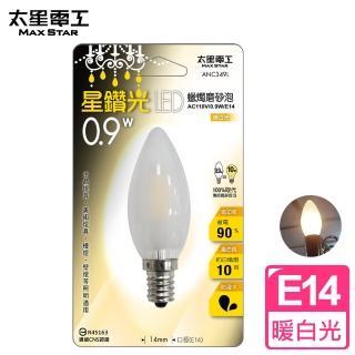 【太星電工】星鑽光LED蠟燭磨砂泡E14/0.9W(暖白光349)