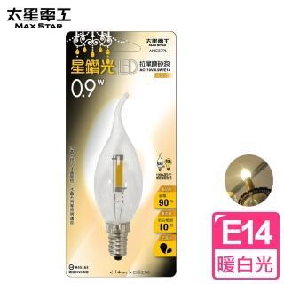 【太星電工】星鑽光LED拉尾磨砂泡E14/0.9W(暖白光379)