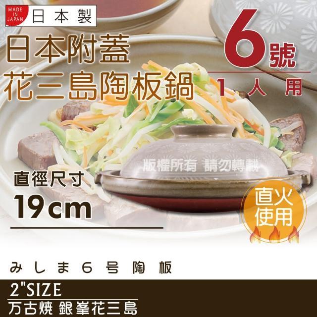 【萬古燒】日本製Ginpo銀峰花三島耐熱陶板鍋-6號(適用1人)