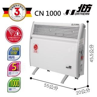 【北方】第二代對流式電暖器房間浴室兩用(CN1000)