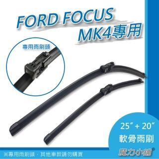 【FORD FOCUS MK3 2013年後2.0】前檔專用軟骨雨刷(對向式兩支裝)