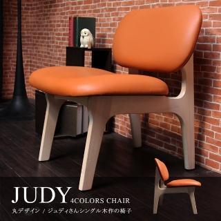 【H&D】JUDY 茱蒂簡約休閒椅/單人椅/皮椅(四色)