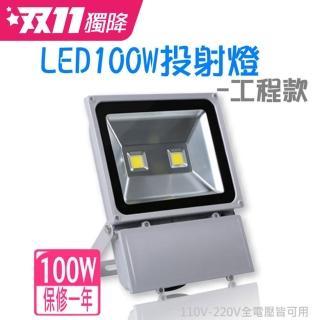 【君沛光電】LED投射燈 LED戶外燈 LED100W/100瓦投射燈(白光/黃光 保修一年)