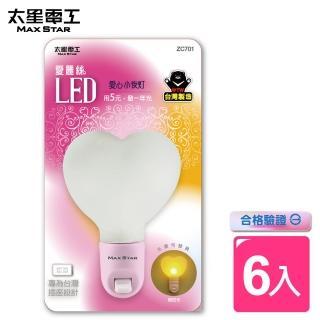 【太星電工】愛麗絲LED愛心小夜燈701(6入)