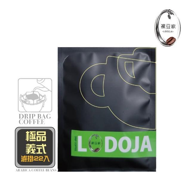【LODOJA裸豆家】極品義式濾掛咖啡情人禮盒(25入)