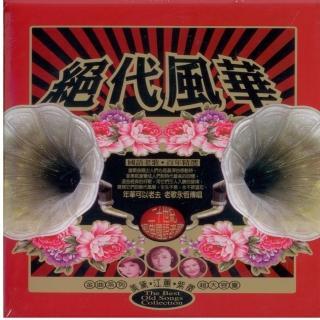 【國語老歌百年精選】絕代風華(10贈2/CD)