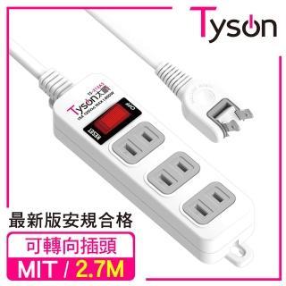 【Tyson太順電業】TS-213AS 2孔1切3座延長線-2.7米(轉向插頭)