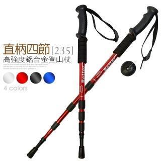 高強度鋁合金直柄四節式登山杖(235)