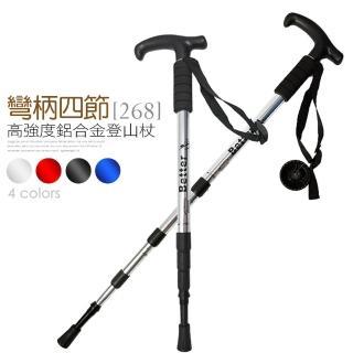 高強度鋁合金彎柄四節式登山杖(268)