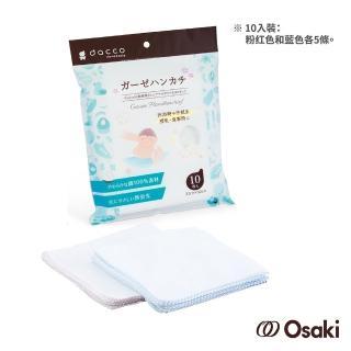 【日本OSAKI】寶寶紗布手帕-10入