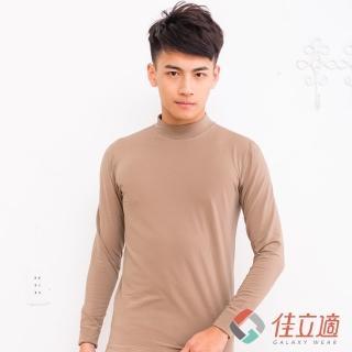 【3M-佳立適】蓄熱保暖衣(男高領-卡其色)