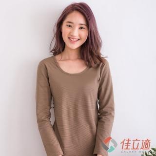 【3M-佳立適】蓄熱保暖衣(女U領-卡其色)
