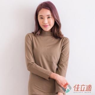 【3M-佳立適】蓄熱保暖衣(女高領-卡其色)