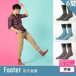 【Footer除臭襪】混色潮流氣墊襪6雙入-厚底(ZH203L四色任選)