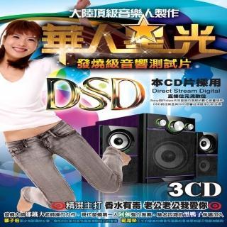 【華人星光】發燒級音響測試片(3CD)