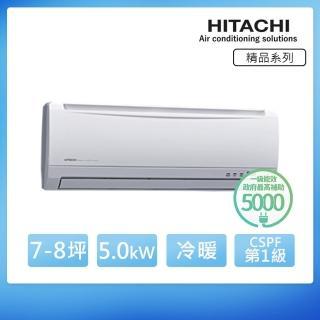 【好禮六選一★日立HITACHI】7-9坪變頻冷暖分離式(RAS-50YK/RAC-50YK)