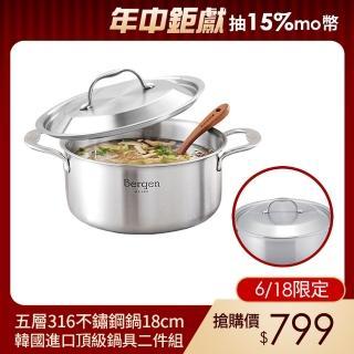 【妙管家】Bergen五層複合金不鏽鋼雙柄湯鍋18cm HKB-018(不鏽鋼鍋)