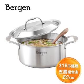 【妙管家】Bergen五層複合金不鏽鋼雙柄湯鍋20cm HKB-020(不鏽鋼鍋)