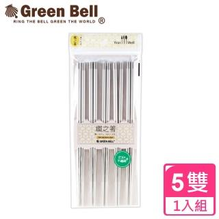 【GREEN BELL綠貝】304高級不鏽鋼磨砂六角鋼筷(5雙/組)