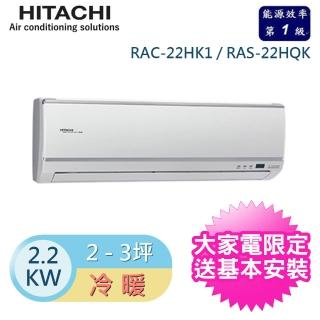 【好禮六選一★日立HITACHI】3-5坪旗艦變頻冷暖分離式(RAS-22HK/RAC-22HK)