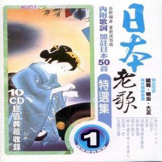 【日本老歌特選集】第一套/ 10CD(內附歌詞)