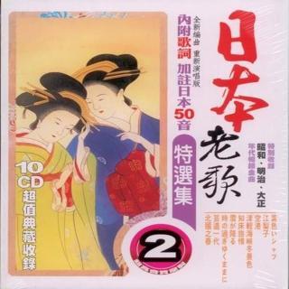 【日本老歌特選集】第二套/10CD(內附歌詞)