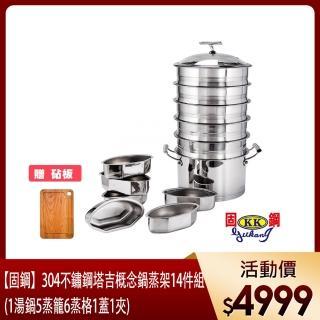 【固鋼】304不鏽鋼-塔吉概念鍋蒸架組(14件組)  固鋼