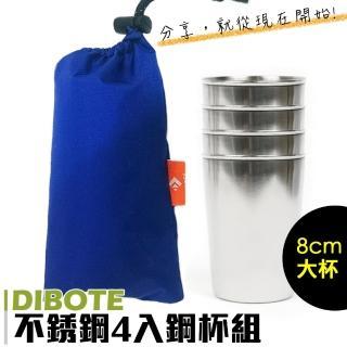 【迪伯特DIBOTE】環保攜帶式4入不鏽鋼杯組(8cm 大杯)