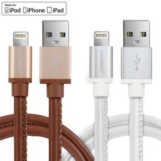 【MAGIC】USB2.0 轉 Apple 8Pin 原廠認證皮革傳輸充電線(1.2M)