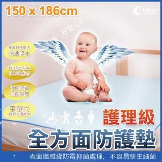 【Embrace英柏絲】嬰兒防尿墊 / 全方位防水墊(150x186cm)