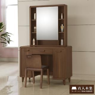 【日本直人木業】wood北歐生活化妝桌