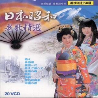 【日本昭和老歌精選】20片VCD(全新編曲  重新演唱版)