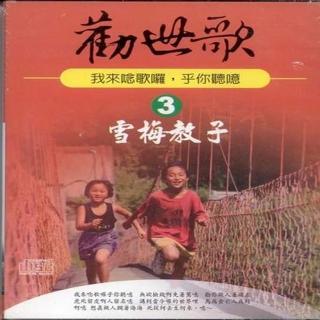 【勸世歌 3】雪梅教子(10片CD)