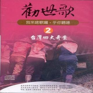 【勸世歌 2】台灣四大奇案(10片CD)