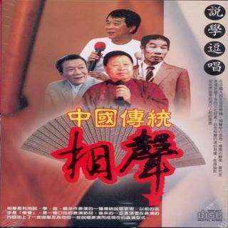 【中國傳統】相聲(10片CD)