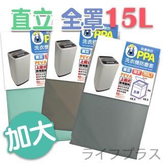 【UdiLife】加大通用型洗衣機防塵套/掀式