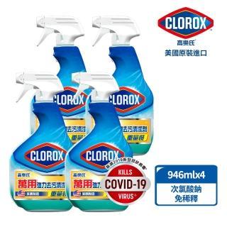 【美國 CLOROX 高樂氏】萬用清潔噴劑(清新香/946ml)