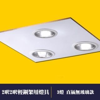 【光的魔法師 Magic Light】輕鋼架2呎2呎 直插輕鋼架燈具 3燈