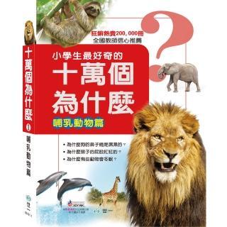 【世一】十萬個為什麼:哺乳動物篇