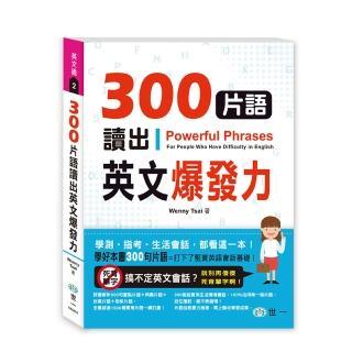 【世一】300片語讀出英文爆發力  Learning Idioms Easily