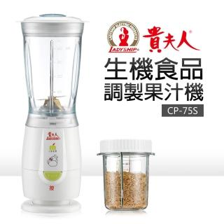【貴夫人】生機食品調製機(CP-75S)