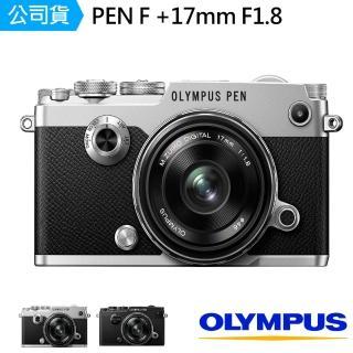 【OLYMPUS】PEN-F+17mm F1.8(公司貨)