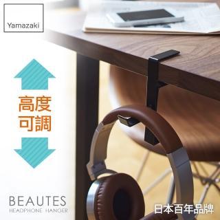 【YAMAZAKI】BEAUTES耳機包包掛架(黑)